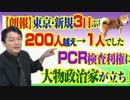#766 【朗報】東京・新規3日ぶり200人越え→1人でした。PCR検査利権に大物政治家が立ち上がった|みやわきチャンネル(仮)#907Restart767