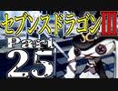 【3DS】セブンスドラゴンⅢ 初見実況プレイ Part25【直撮り】
