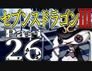 【3DS】セブンスドラゴンⅢ 初見実況プレイ Part26【直撮り】