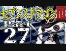 【3DS】セブンスドラゴンⅢ 初見実況プレイ Part27【直撮り】