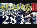 【3DS】セブンスドラゴンⅢ 初見実況プレイ Part28【直撮り】