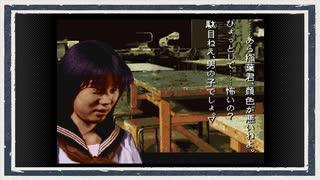 ◆学校であった怖い話 実況プレイ◆part43