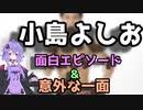 【そんなの関係ねぇ!】小島よしお 面白エピソード解説【結月ゆかり解説】