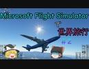 【ゆっくり実況】Microsoft Flight Simulatorで世界旅行 #2
