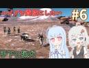 【kenshi】ハイブを貴族にしたいあおいちゃん part6【Voiceroid実況】