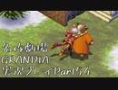 関西人二人、忘れられない冒険に出る[GRANDIA HD実況プレイpart54]