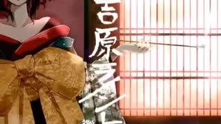 【音痴が音痴なりに】吉原ラメント【歌っ