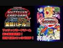 【特番】マッツァンカードゲーム第1弾~第2弾を本気で遊ぶ長時間生放送SP! 再録part5