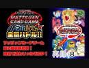 【特番】マッツァンカードゲーム第1弾~第2弾を本気で遊ぶ長時間生放送SP! 再録part8