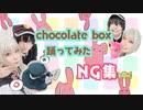 【NG集】chocolate box 踊ってみた【みあみわ】