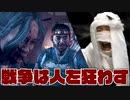 [ゴーストオブツシマ]実写志々雄真実と修羅り人[Ghost of Tsushima]#15