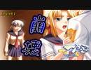 【佐藤バッドエンド】ツンデレ少女と仲良くなろうPart61【つよきす実況】