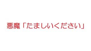 【2ch】悪魔「たましいください」