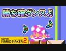 【実況】音楽に合わせて踊ってみた♪ スーパーマリオメーカー2 みんなでバトル