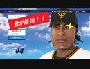 【実況】そうだ、最強の投手を作ろう【プロスピ2019】#4