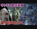 [ゴーストオブツシマ]実写志々雄真実と全ての人の力を集めて[Ghost of Tsushima]#16