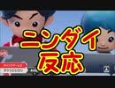 【実況】これも ニンテンドーダイレクトのサガか・・・・【ニンダイmini8.26】