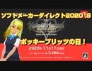 【実況】Nintendo Direct mini ソフトメーカーラインナップ 2020.8 実況やっちゃうよ~!【反応】