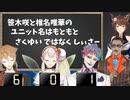 【証拠有り】笹木咲と椎名唯華のユニット名はもともと「さくゆい」ではなく「しぃさー」だった【#にじビアの泉】