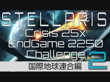 『STELLARIS 25x/2250yチャレンジ【国際地球連合編】2』のサムネイル