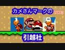 【ゆっくり実況】スーパーマリオワールド(World1)RTAに挑戦!#2 再走