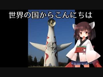 『【AIきりたん】大阪万博のテーマ『世界の国からこんにちは』(アカペラ)【NEUTRINO】』のサムネイル