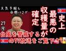 文タンが台風そっちのけでアップを始めました... 【江戸川 media lab HUB】お笑い・面白い・楽しい・真面目な海外時事知的エンタメ