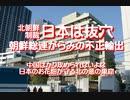 【みちのく壁新聞】2017/12-北朝鮮制裁、日本は抜け穴、朝鮮総連がらみの不正輸出