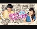 [彼女が成仏できない理由] 森崎ウィン・高城れに W主演 オリジナル ラブコメ | よるドラ | NHK