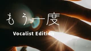 もう一度【Vocalist Edition】