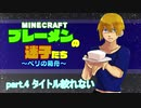 【Minecraft 】ブレーメンの迷子たち~ベリの箱舟~ part.4 タ...