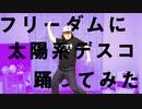 フリーダムに「太陽系デスコ」を踊ってみた【TAKUMA】