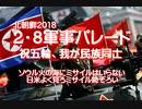 【みちのく壁新聞】2018/02-北朝鮮⒉・8軍事パレード、祝五輪、我が民族同士