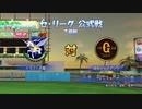 【パワプロ2019】 ペナント ドラフト選手だけで日本一になる【ゆっくり実況】 part22