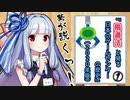 風適法と見る日本ゲームセンターの歴史(2020版)#1【VOICEROID解説】