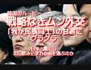 【みちのく壁新聞】2018/02-韓国のルーピー戦略なきムン外交、「我が民族同士」の甘言にグラグラ