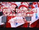 【みちのく壁新聞】2018/02-美女応援団、お面でわれた正体、不気味な隠れた意図