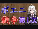 【3分戦史解説】ポエニ戦争・第1次【VOICEROID解説】