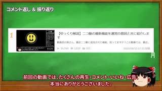 【ゆっくり解説】ニコ動の最新機能紹介動