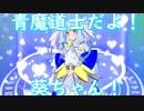 【FF14】青魔導士だよ!葵ちゃん!【VOICEROIDあおたか劇場】