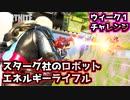 """【フォートナイト】ウィーク1チャレンジ""""スターク社のロボット&エネルギーライフル"""""""