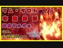【MHWI】マム・タロト攻略解説【モンハンワールド:アイスボ...
