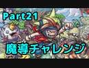 【少年ヤンガス】魔導の宝物庫チャレンジ Part21/??