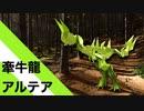 """【折り紙】「牽牛龍アルテア」 16枚【牽牛】/【origami】""""Seven cow dragon Altea"""" 16 pieces【cow】"""