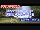【FFCCリマスター】懐かしの神げー最高のファンタジー世界に飛び込め!#01