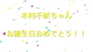人気の「木村千咲」動画 49本 - ニコニコ動画