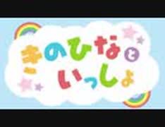 【第18回/ゲスト:金田朋子】きのひなといっしょ最終回【アーカイブ】