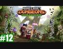 #12-2【姉妹実況】若人よ、ジャングルに行こうぞ(後編)【Minecraft Dungeons(マインクラフトダンジョンズ)DLC】
