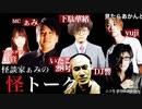 【アーカイブ】怪談家ぁみの怪トーク/怪談放送#13