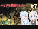 【kenshi】ハイブを貴族にしたいあおいちゃん part7【Voiceroid実況】